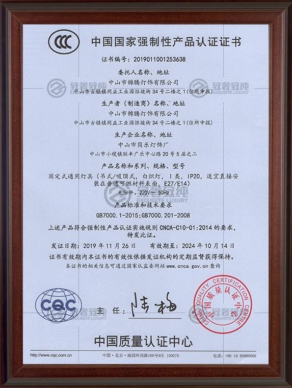 灯具3C认证